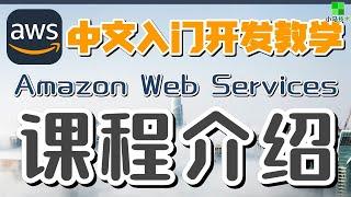 AWS 中文入门开发教学 - 课程介绍 p.01