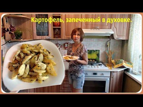 Рецепт: Пикантный картофель фри в духовке - все рецепты России
