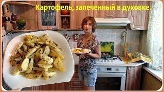 Картофель, запеченный в духовке.