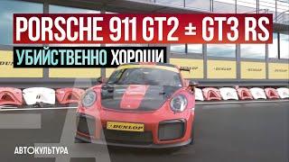 Davide Cironi: Porsche 911 GT2 RS + GT3 RS.  Двойной тест на треке!