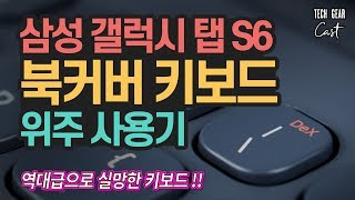 역대급으로 실망한 키보드: 삼성 갤럭시 탭 S6 북커버 키보드 위주 사용기