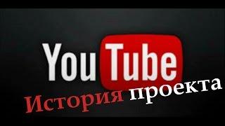 YouTube видеохостинг: история создания проекта