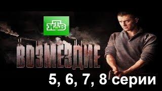 Сериал Возмездие - 5, 6, 7, 8 серии, 2019, (НТВ): все о сериале, сюжет, актеры