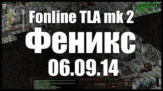 Fonline TLA mk 2 - Феникс (06.09.14)