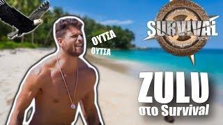 Ο Booyah, οι Zulu και το Survival #wtfood thumbnail