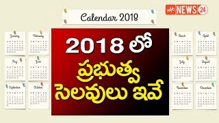 2018 లో ప్రభుత్వ సెలవులు ఇవే | Telangana Public Holidays List 2018 | YOYO NEWS24