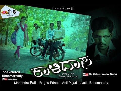    KALIDASA - ಕಾಳಿದಾಸ    Kannada New Short film(2018)    By MS Mahee Creative Works   