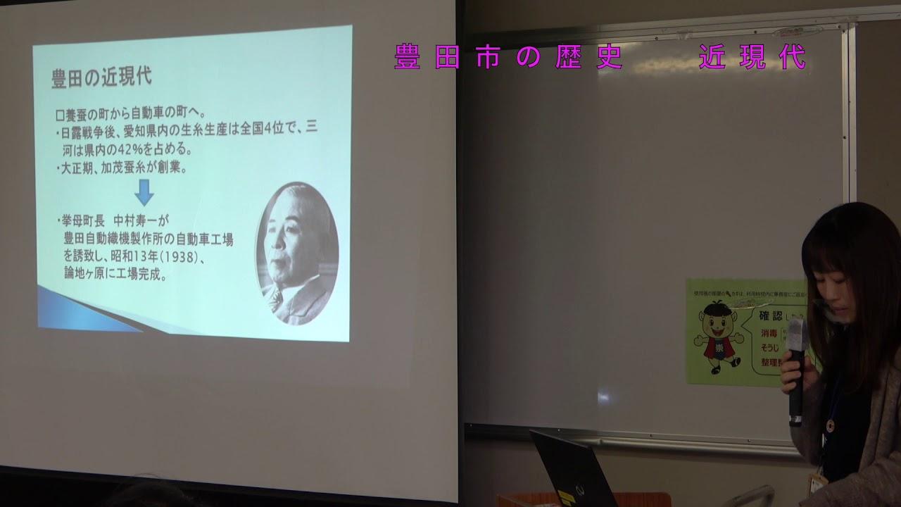 第2回とよた歴史マイスター基礎講座 ④近現代 - YouTube