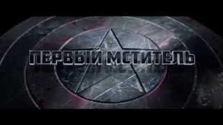 Первый Мститель: Другая война - Русский трейлер