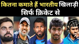 Indian Cricket Team Players Salary According To BCCI