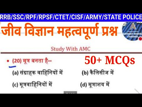Current & Biology Most Important Questions 2018 for Upcoming Exams