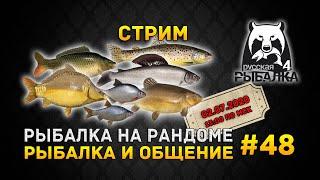 Стрим Русская Рыбалка 4 #48 - Рыбалка на Рандоме. Рыбалка и Общение