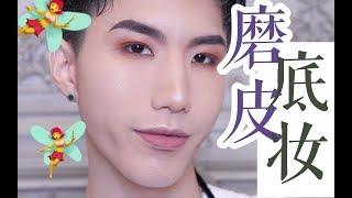 Benny董子初 让毛孔隐形的磨皮底妆揭秘,完美无瑕的肌肤画法,来看!!
