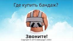 Бандаж послеоперационный Тип 150 Торос Груп - YouTube
