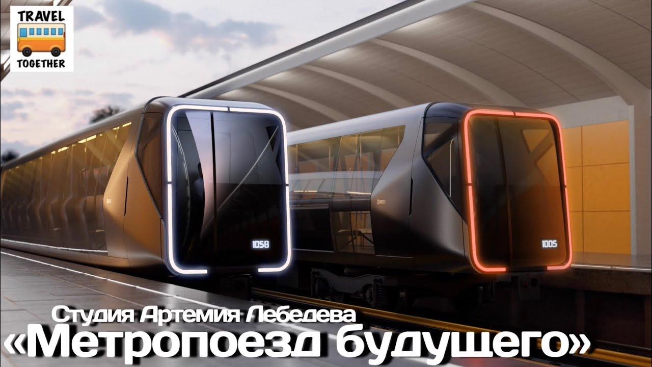 "«Метропоезд будущего». Студия Артемия Лебедева | ""Metro train of the future"".  Art. Lebedev Studio."