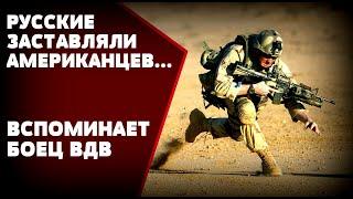 АМЕРИКАНСКИЕ СОЛДАТЫ НЕ ОЖИДАЛИ ЧТО РУССКИЕ ОКАЖУТСЯ ТАКИМИ: Воспоминания миротворца РФ