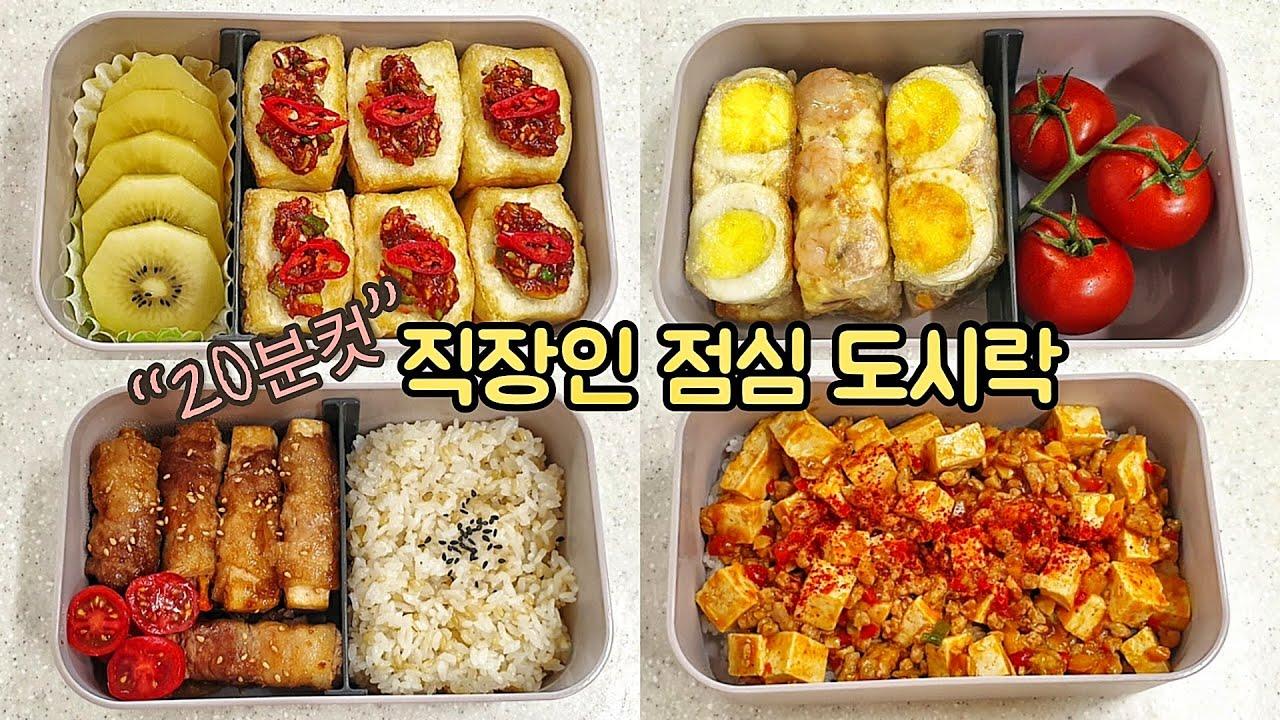 직장인 도시락 만들기_두부로 맛있는 저칼로리 일주일 점심 도시락 만들기 | 두부요리 | a week tofu lunch boxes