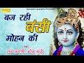 बज रही बंसी मोहन की | Baj Rahi Bansi Mohan Ki | Lata Shastri, Naresh Gurjar | Krishan Bhajan Kirtan