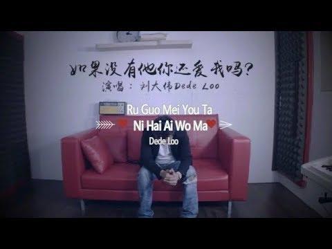 Ru Guo Mei You Ta Ni Hai Ai Wo Ma 如果沒有他 你還愛我嗎 Dede Loo / Indo Translated