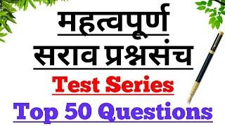 महत्वपूर्ण 50 सराव प्रश्नसंच ।। मेगा भरती 2018 ।। Top 50 Questions series for mega bharti ।।
