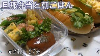【お弁当】ハンバーグ じゃがいもガーリック スナップエンドウ 卵焼き ウインナー 朝ごはん【Obento】【朝ごはん】