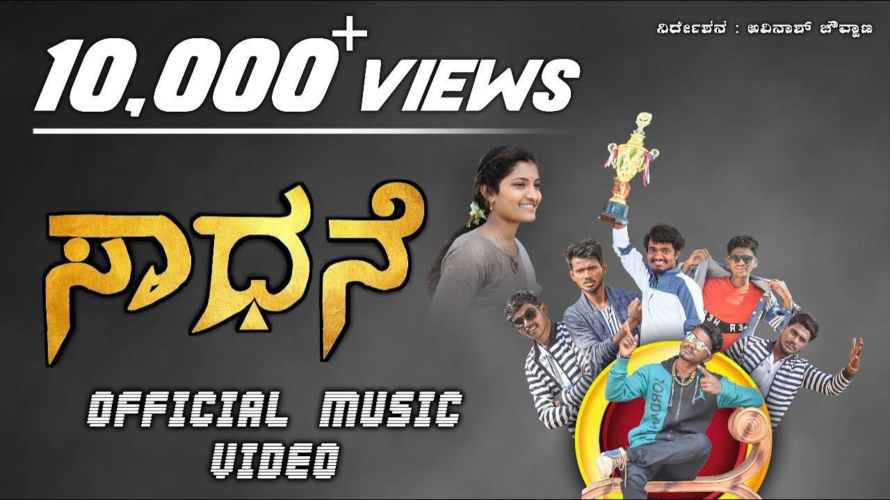 Sadhane   Kannada New Rap Song   Royal Rajesh   Avinasha Chouhan   smart movies   2021