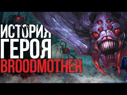 видео: dota 2 lore: МАТЬ ПАУКОВ / broodmother ИСТОРИЯ ГЕРОЯ