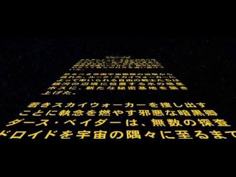 Star Wars original trilogy opening crawls in Japanese