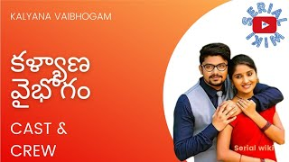 Kalyana Vaibhogam Serial Cast | Zee Telugu | Meghana Lokesh | VJ Sunny | Bhavana