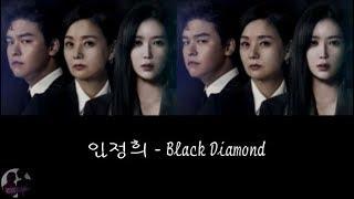임정희 - Black Diamond / Lim Jung Hee - Black Diamond (Graceful Family OST)