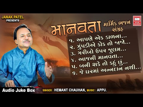 Manavta (માનવતા) | Marmik Bhajan (Gujarati) | Hemant Chauhan
