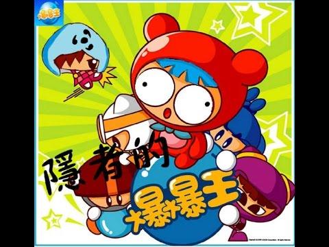 【隱者小遊戲時間】爆爆王小遊戲~ (當年傳說破滅)與村民! - YouTube