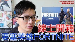 【開箱趣】要塞英雄 FORTNITE Nintendo Switch開箱加強版系列#44〈羅卡Rocca〉