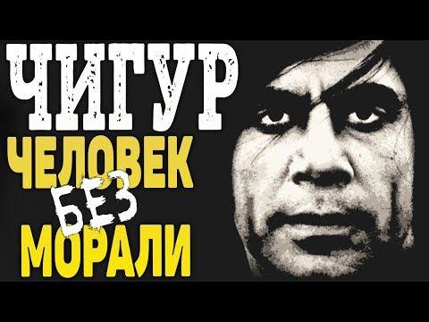 Антон Чигур - Человек без Морали