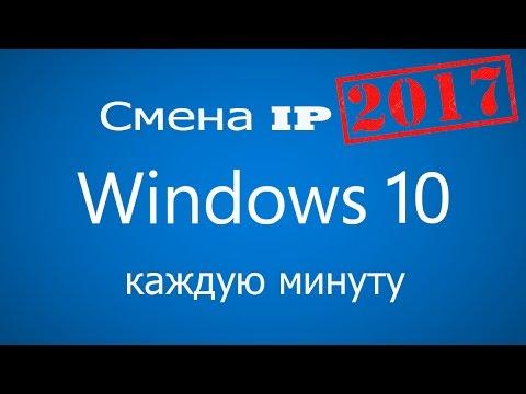 Как сменить IP адрес компьютера Opera браузере ru
