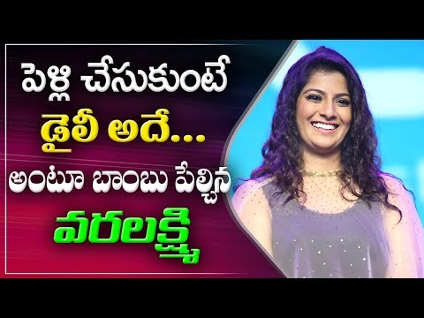 Varalakshmi Controversial Comments on Marriage    ABN Telugu