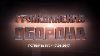 Гражданская оборона   выпуск от 17 01 2017