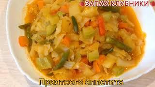 ПОЛЕЗНОЕ И ЛЕГКОЕ ОВОЩНОЕ РАГУ #рецепты #кулинария #рагу