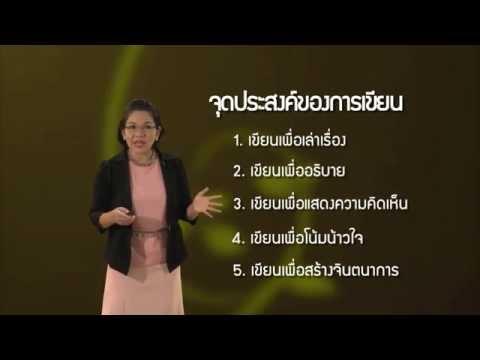 ภาษาไทยเพื่อการสื่อสาร (6/6) : การพัฒนาทักษะการเขียน