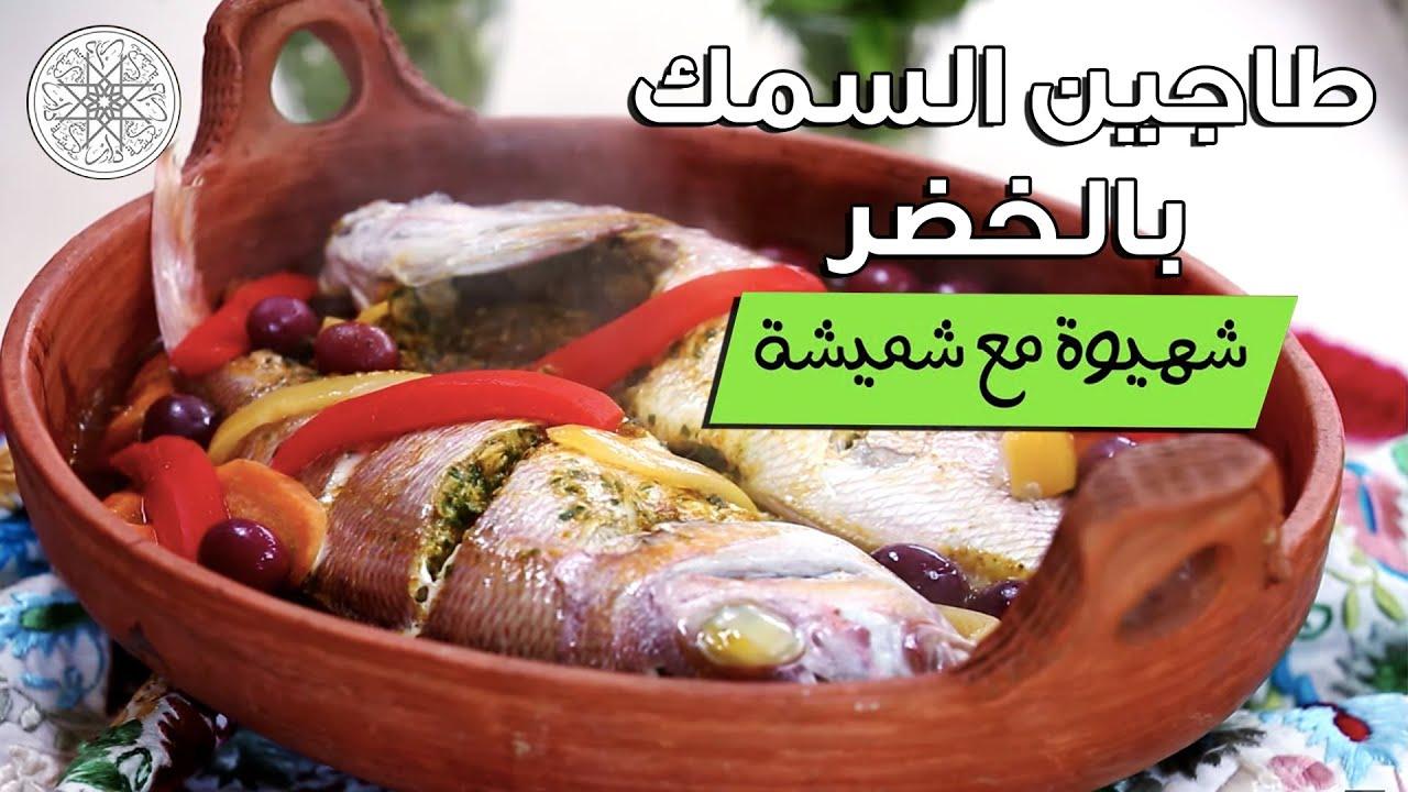شهيوة مع شميشة : طاجين السمك بالخضر