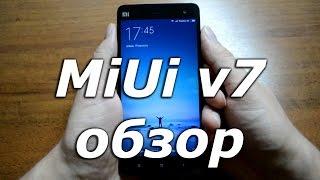 подробный обзор прошивки MIUI v7