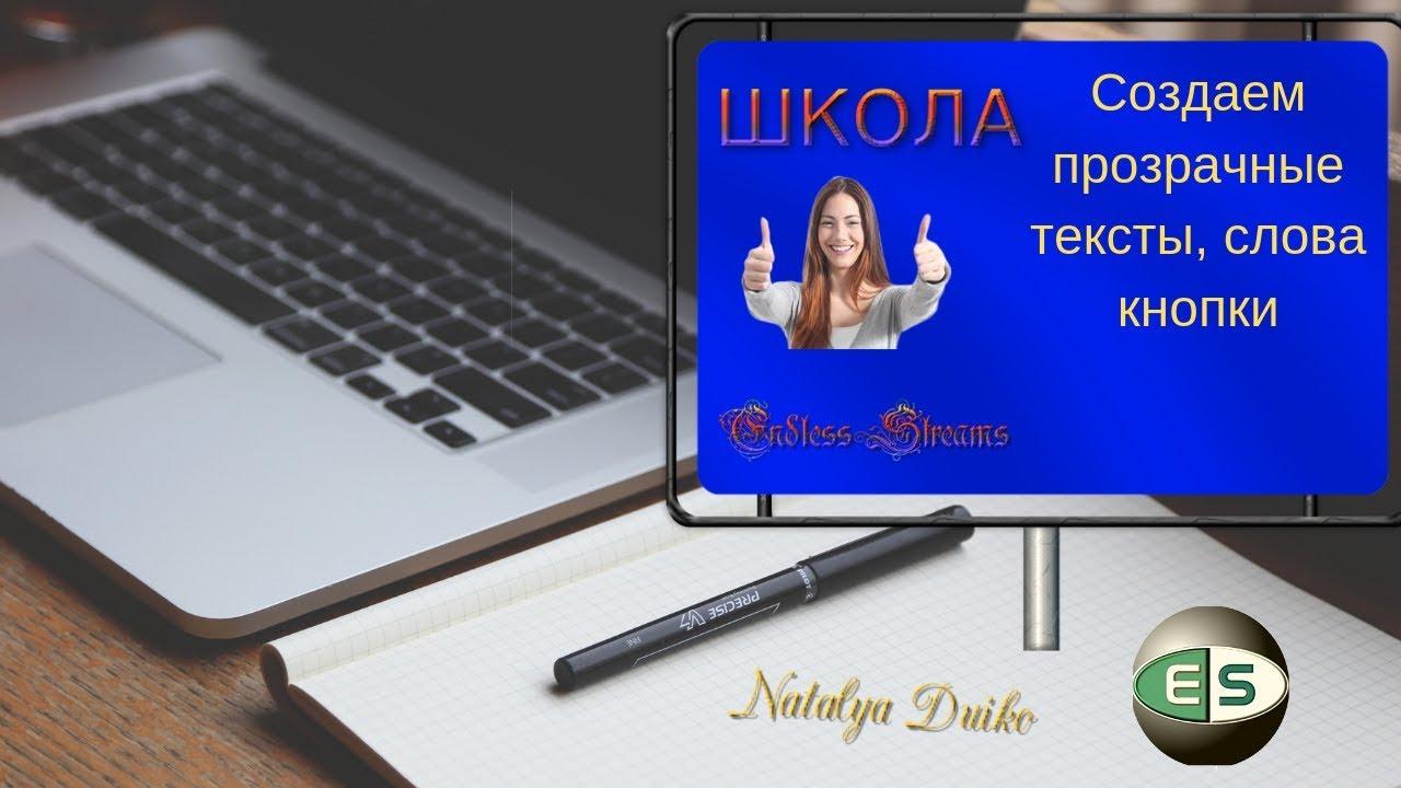 ES ШКОЛА Наталья Дуйко Создаем прозрачные тексты, слова. кнопки