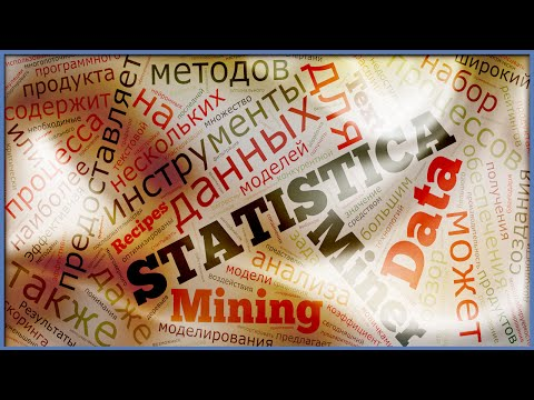 Что такое Data Mining?