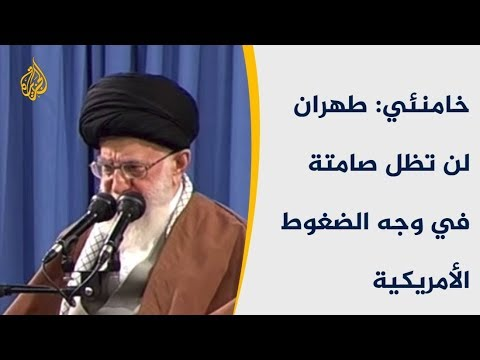 خامنئي: طهران لن تظل صامتة في وجه الضغوط الأميركية  - نشر قبل 9 دقيقة