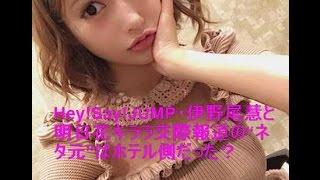 ジャニーズのアイドルグループ「Hey!Say!JUMP」の伊野尾慧が、人気AV女...