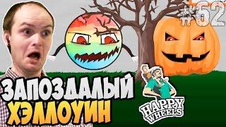 Happy Wheels Прохождение 62  ЗАПОЗДАЛЫЙ ХЭЛЛОУИН  ВЗРЫВ МОЗГА