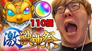【モンスト】激獣神祭にオーブ110個使ったらついにキタ━(゚∀゚)━!?【ヒカキンゲームズ】 thumbnail