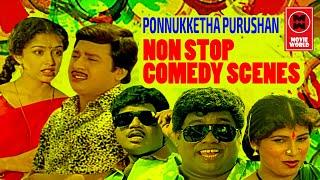 Senthil Goundamani Comedy   Ponnuketha Purushan Comedy   Tamil Comedy Scenes   Tamil Best Comedy