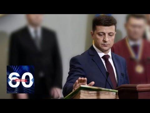 Инаугурация Зеленского: Россия осталась агрессором? 60 минут от 20.05.19