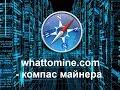 whattomine - онлайн калькулятор прибыльности майнинга